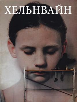 Helnwein-Monograph