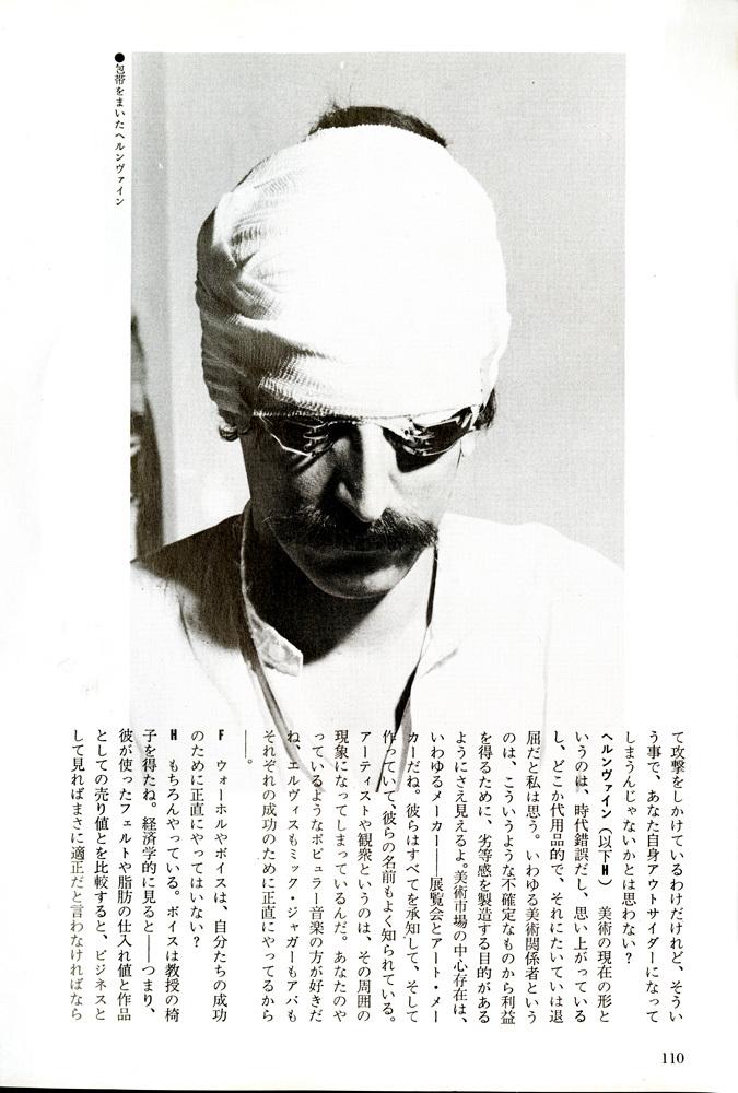 Helnwein, Bijutsu Techo, Japan